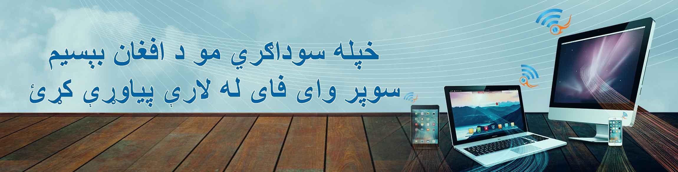 Super-WiFi-Pashto