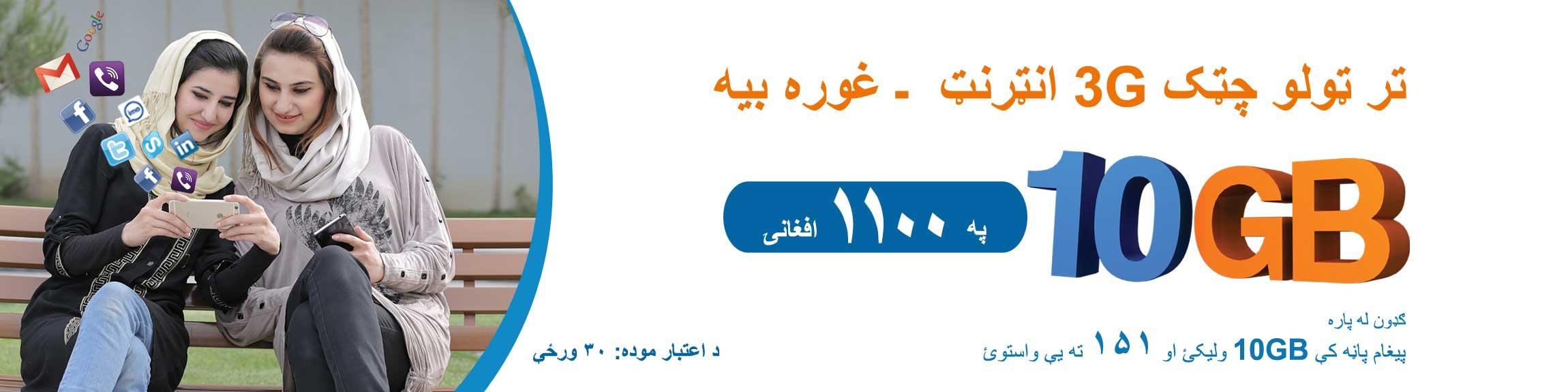 10-Gb-for-website-pashto