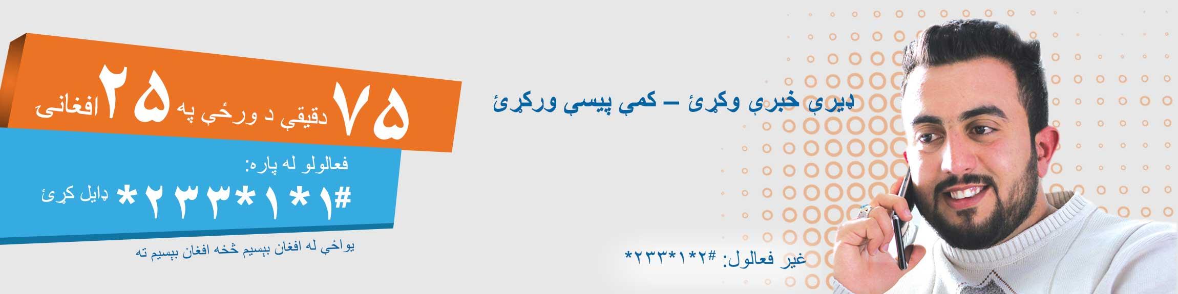 75-min-Pashto-for-website