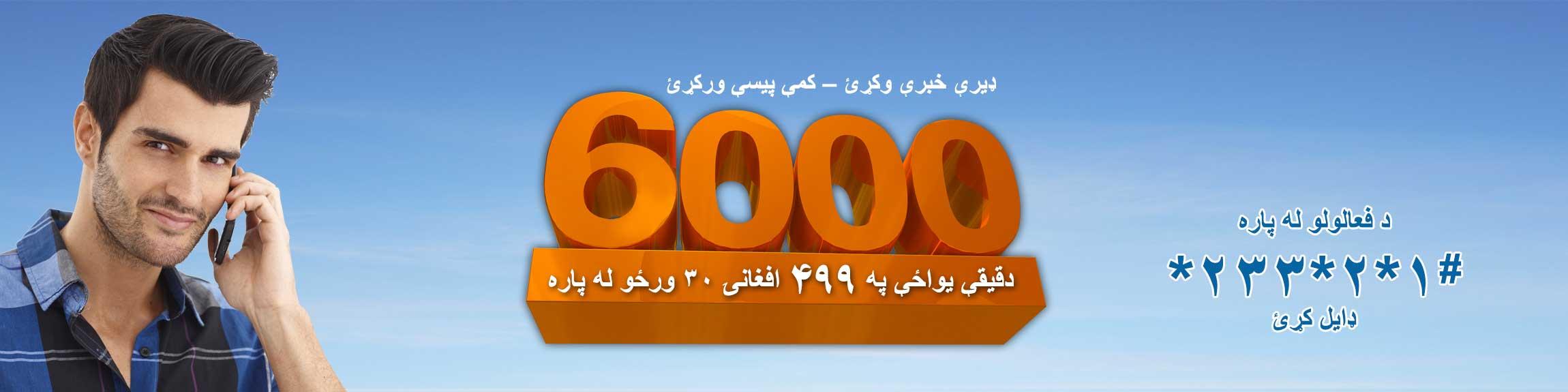 pashto-6000-for-website