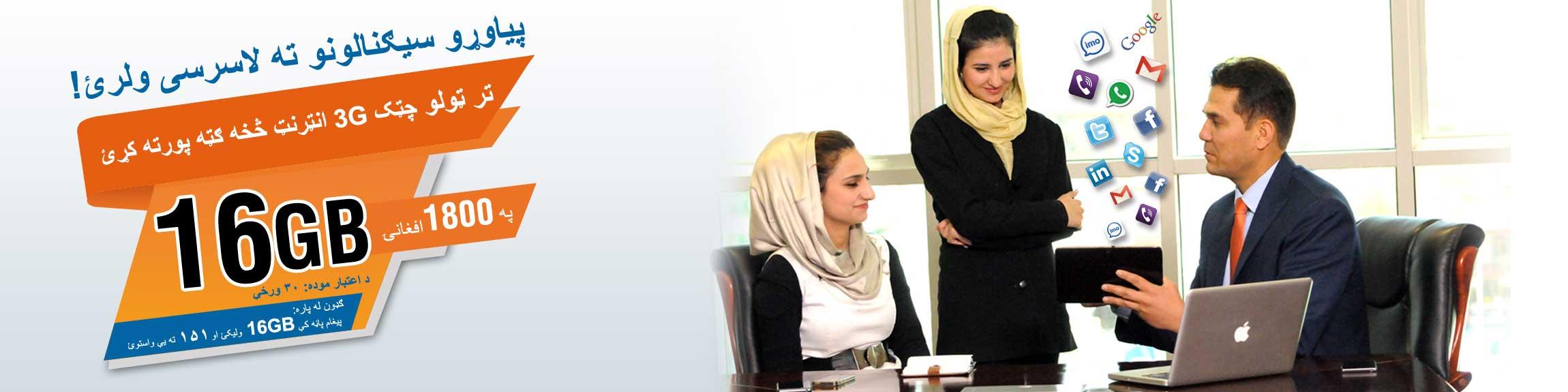 16-Gb-for-website-Pashto