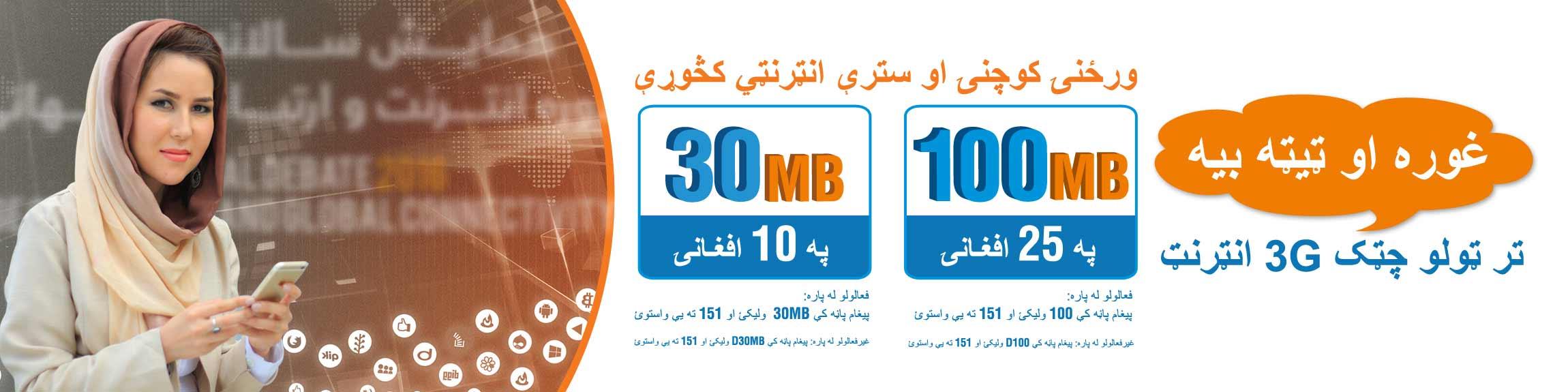 pashto-data-bundle