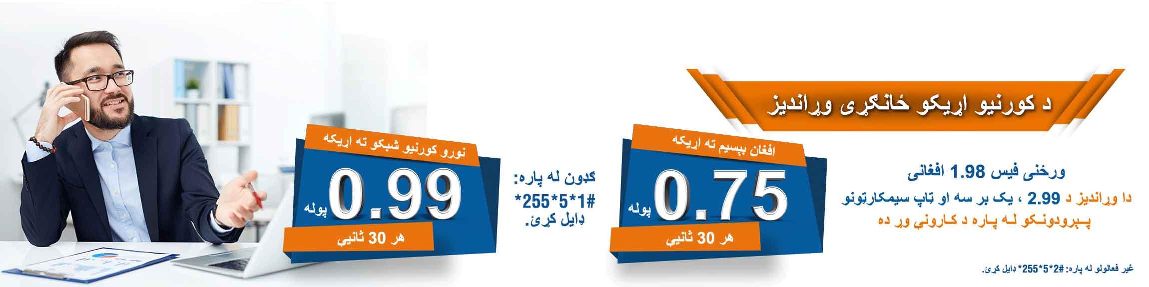 For-Website-Pashto