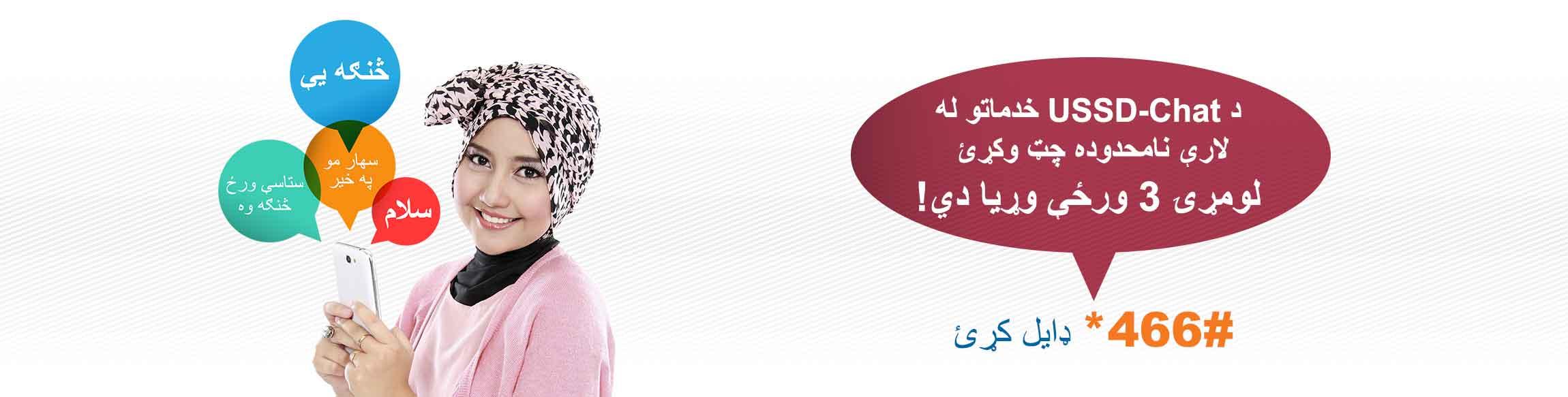 ussd-for-website-pashto