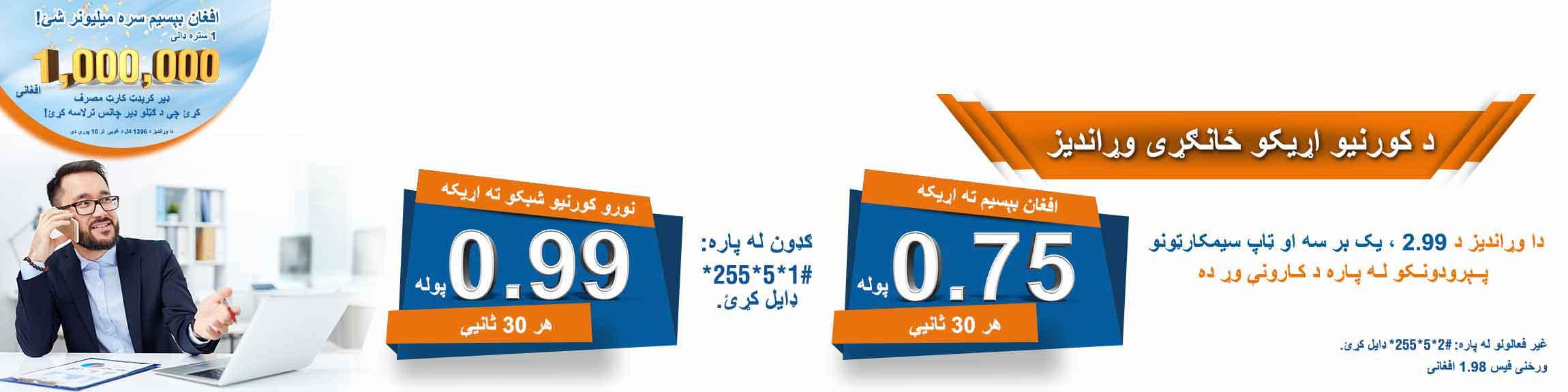 allnet-Pashto-website