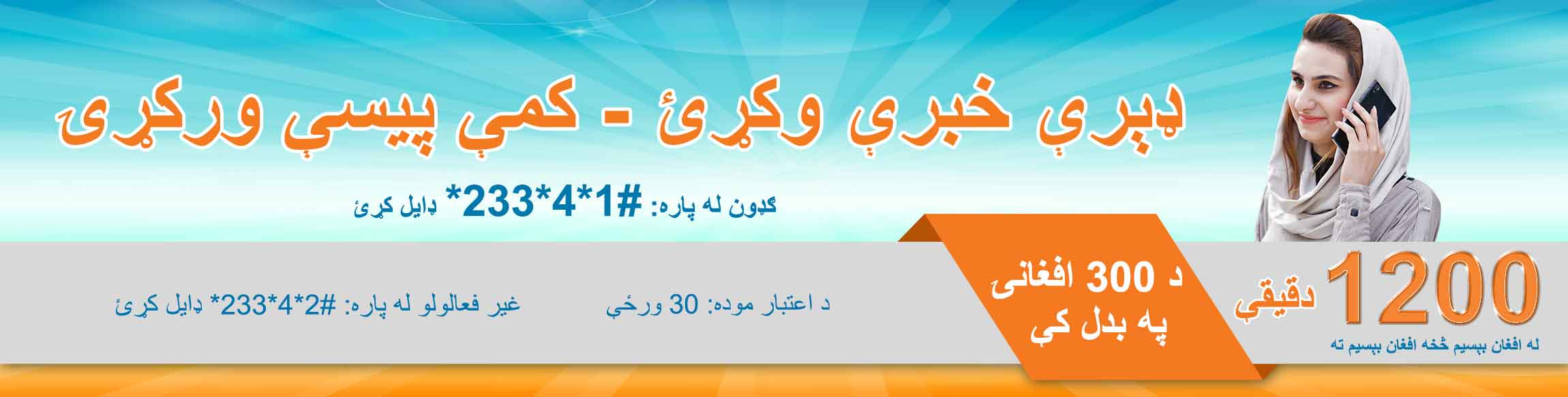 mpm300-pashto-website