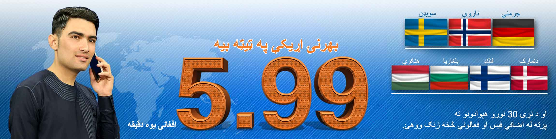 icr-pashto-website