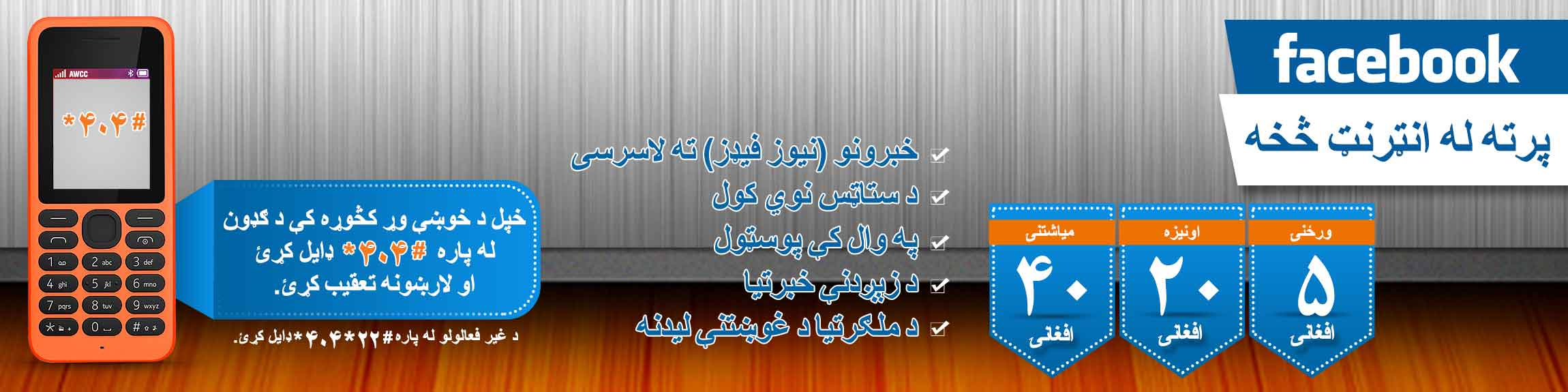 facebook-ussd-pashto-website