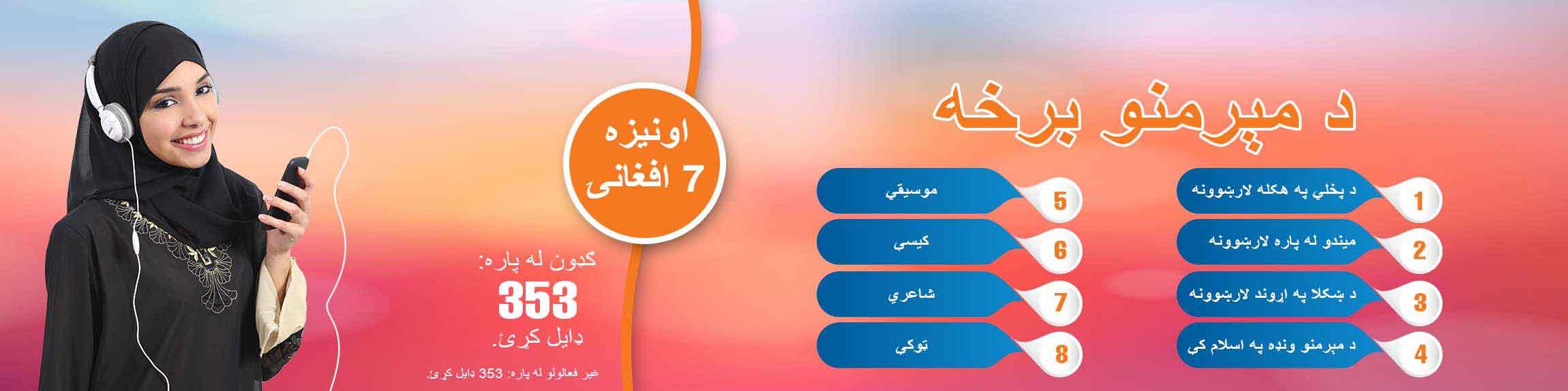 Ladies-Portal-for-Website-Pashto