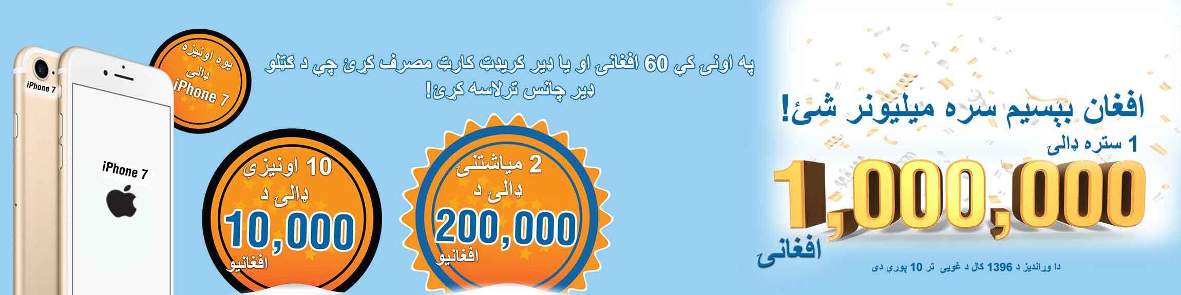 m-for-website-pashto-web