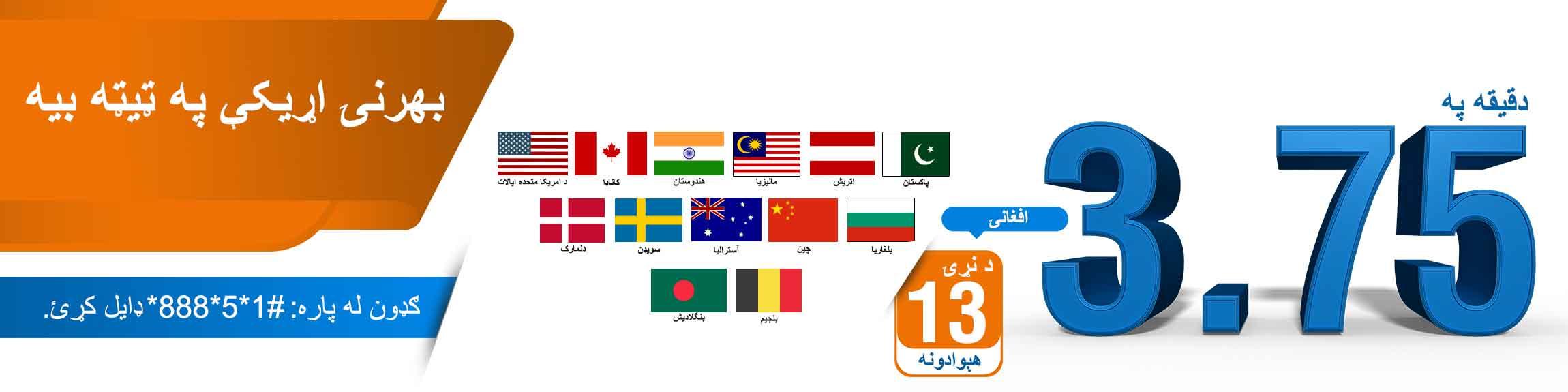 ild13-pashto-website