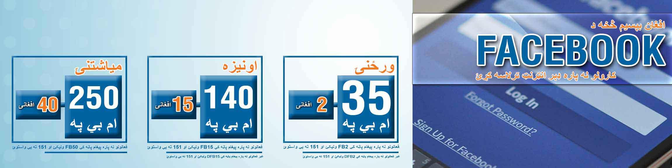 fb-pack-Pashto