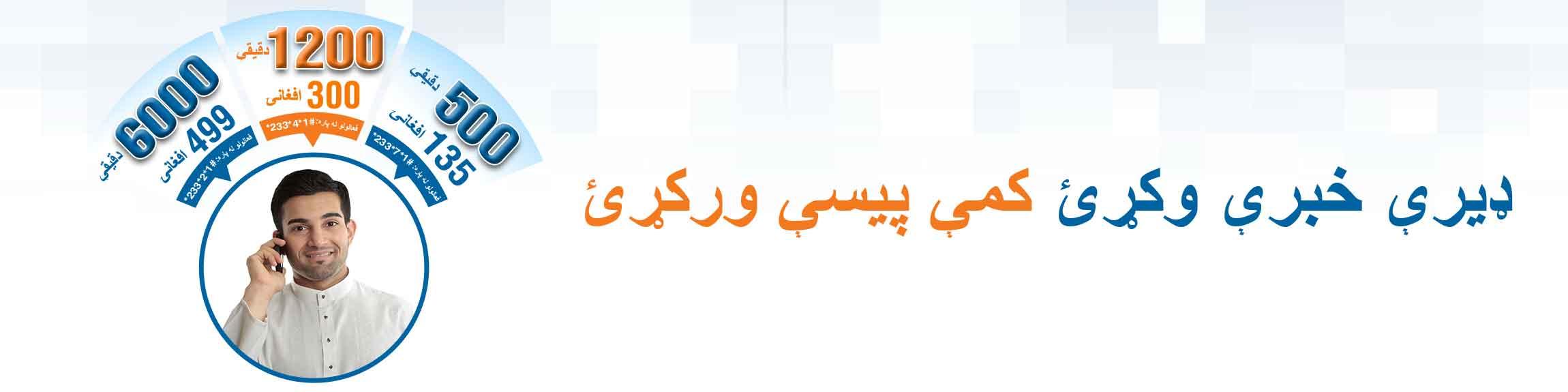 All-Net-Bundles-Pashto
