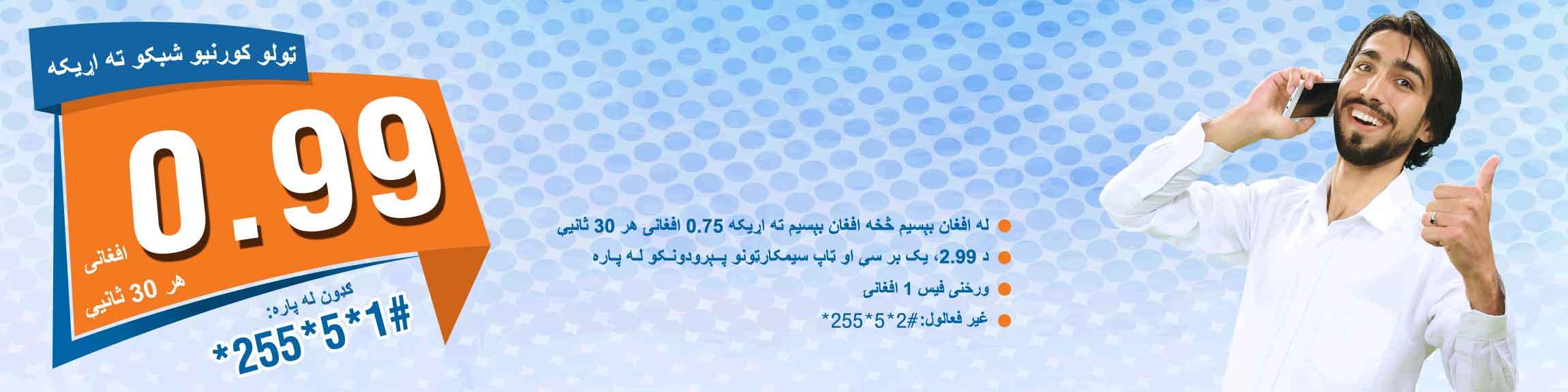 All-Net-Offer-English-For-Website-Pashto-we