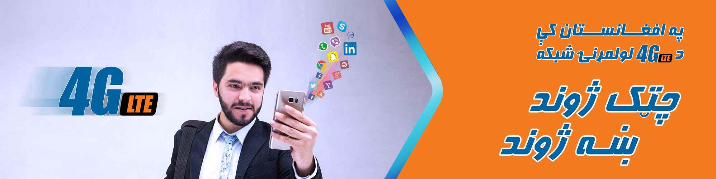 4G-For-Website-Pashto