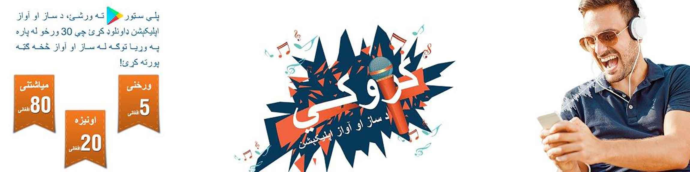 karoake-design-For-Web-Pashto