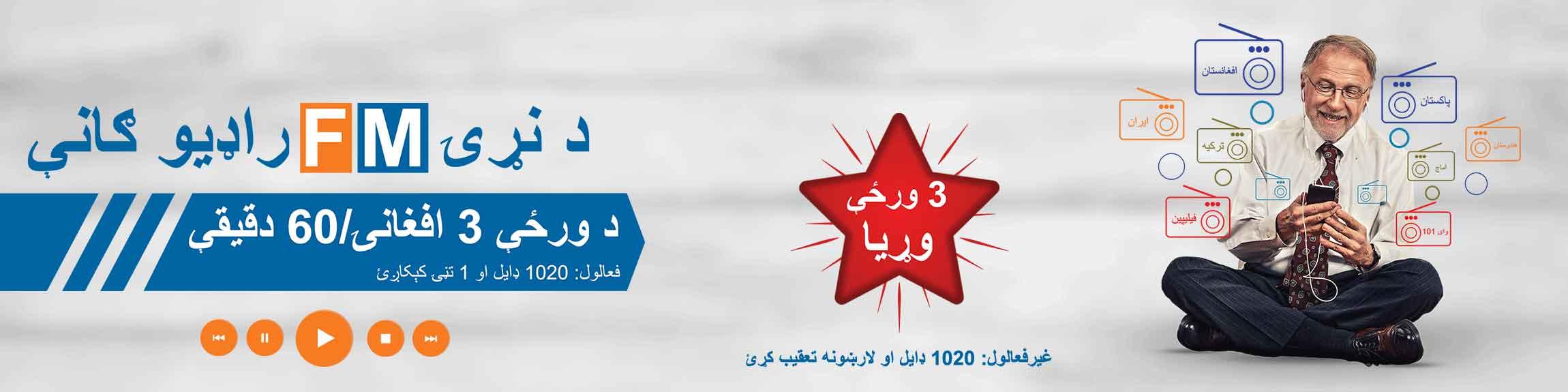 world-FM-Web-Pashto